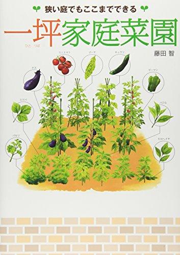 一坪家庭菜園―狭い庭でもここまでできるの詳細を見る