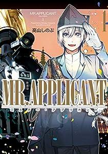 MR.APPLICANT: 1 新装版 MR.APPLICANT 新装版 (ZERO-SUMコミックス)