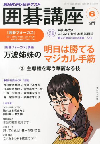 NHK 囲碁講座 2013年 06月号 [雑誌]