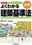 最新版 図解 よくわかる建築基準法