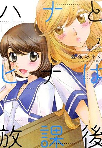 ハナとヒナは放課後(2) (アクションコミックス(月刊アクション))