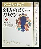 24人のビリー・ミリガン 上下巻セット (早川書房ダニエル・キイス文庫)