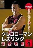 日本人でも勝てる!グレコローマン・レスリング 完全教則 vol.1[DVD]