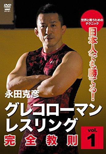 日本人でも勝てる!グレコローマン・レスリング 完全教則 vol.1 [DVD]