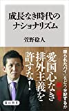 成長なき時代のナショナリズム (角川新書)