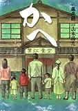 かへ―とその他の短篇 / 藤井組 のシリーズ情報を見る