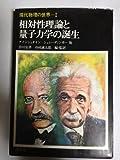 相対性理論と量子力学の誕生