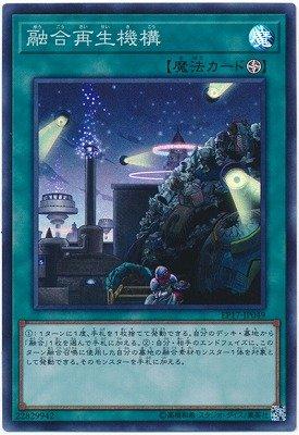 遊戯王/第10期/EXTRA PACK 2017/EP17-JP049 融合再生機構 【スーパーレア】