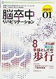 季刊誌『脳卒中リハビリテーション』創刊号(2018.5.15配本) 画像