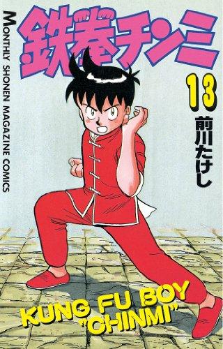 鉄拳チンミ(13) (月刊少年マガジンコミックス)
