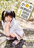 小○生 春日野結衣 4時間 [DVD]