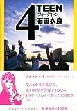 4TEEN (新潮文庫) 画像
