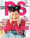 PS (ピーエス) 2011年 12月号 [雑誌] 画像