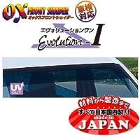 OX FRONT SHADER (オックス フロントシェイダー ) Evolution1 ( エヴォリューションワン ) カーフィルム  ダークスモーク アルト・アルトワークス 【 HA/HB11・HA/HB21・HC/HD11・HD21 】 FS-72D