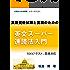 英語資格試験と実務のための英文スーパー速読法入門 40歳からの外国語シリーズ