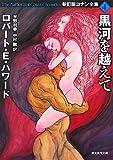 黒河を越えて―新訂版コナン全集〈4〉 (創元推理文庫)