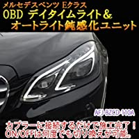 メルセデスベンツ デイタイムライト化&オートライト鈍感化ユニット E-Class/クーペ(W212/207系)用 国内正規品 日本仕様 OBD 挿し込むだけで施工終了
