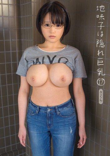 地味子は隠れ巨乳17 [DVD]