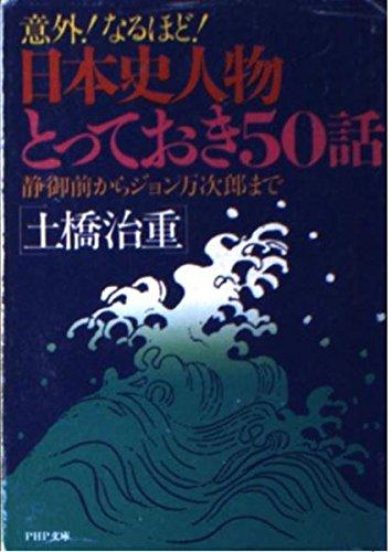 意外!なるほど!日本史人物とっておき50話―静御前からジョン万次郎まで (PHP文庫)