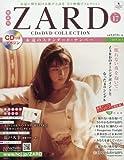 隔週刊ZARD CD&DVDコレクション(17) 2017�