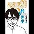 鈴木先生 : 4 (アクションコミックス)