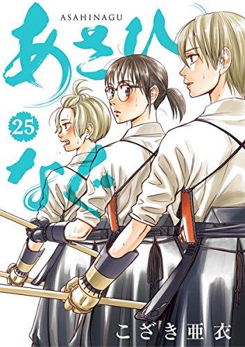 あさひなぐ(25) (ビッグコミックス)