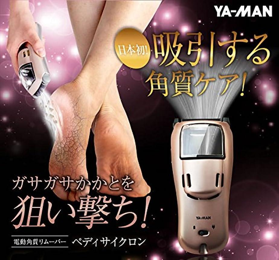 ブース恋人服を洗うヤーマン ペディサイクロン ピンク HCP-1P