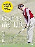 Golf is my life  83歳現役女性ゴルファー