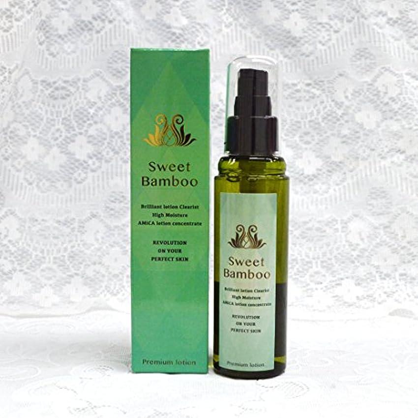 美容化粧水 100ml スウィートバンブー ポリフェノール クマ笹 乾燥 肌荒れ対策 しわ くすみ 保湿