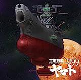宇宙戦艦ヤマト -