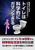 くすりナシでトイレを1駅ガマンする方法 (You can hold it on, scientifically): -トイレは科学的にガマンできる-