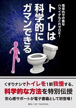 [JOE TAKIZAWA]のくすりナシでトイレを1駅ガマンする方法 (You can hold it on, scientifically): -トイレは科学的にガマンできる-