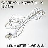 G13用ソケットプラグコード コンセント直結ACプラグコード TK-LTSC02 両側給電方式LED蛍光灯用 はめ込み式 仮設照明用