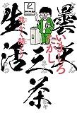 曇天三茶生活 我、かく闘えり 釣れんボーイ (ビームコミックス)