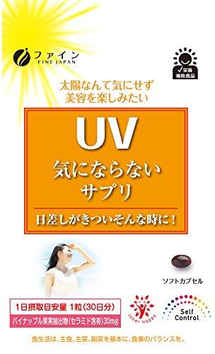ファイン UV気にならないサプリ パイナップル果実抽出物30mg配合 30日分(1日1粒/30粒入)