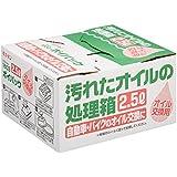 エーモン ポイパック(廃油処理箱) 2.5L 1603