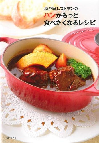 RoomClip商品情報 - 神戸屋レストランのパンがもっと食べたくなるレシピ