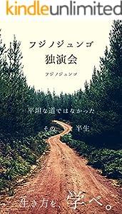フジノジュンゴ独演会 (joy&sorrows)