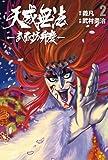 天威無法 武蔵坊弁慶(2) (ヒーローズコミックス)