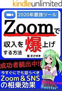 収入爆上げ!「ZoomとSNSによる新ビジネス」限定特典付き【副業】【ZOOM】【はじめかた】