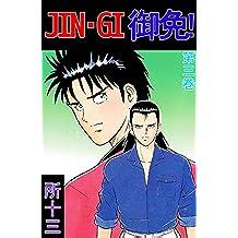 JIN-GI 御免! 3巻