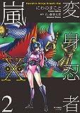 変身忍者嵐X 電子版 (2) (SPコミックス)