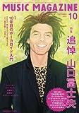 ミュージック・マガジン 2013年 10月号
