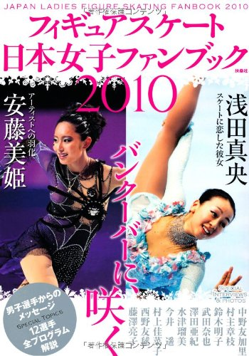 フィギュアスケート日本女子ファンブック2010の詳細を見る