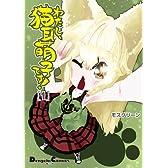 わたし、猫耳萌子です! 1―NEKOーMOE! (電撃コミックス EX 165-1)