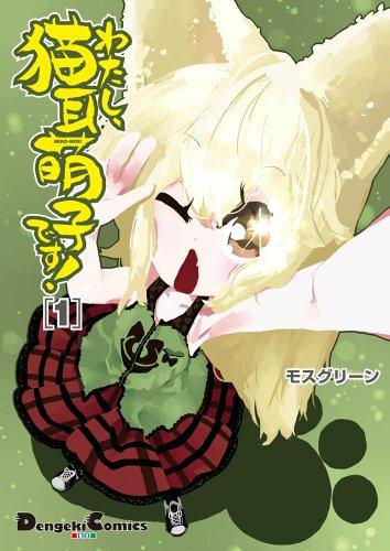 わたし、猫耳萌子です! 1―NEKOーMOE! (電撃コミックス EX 165-1)の詳細を見る