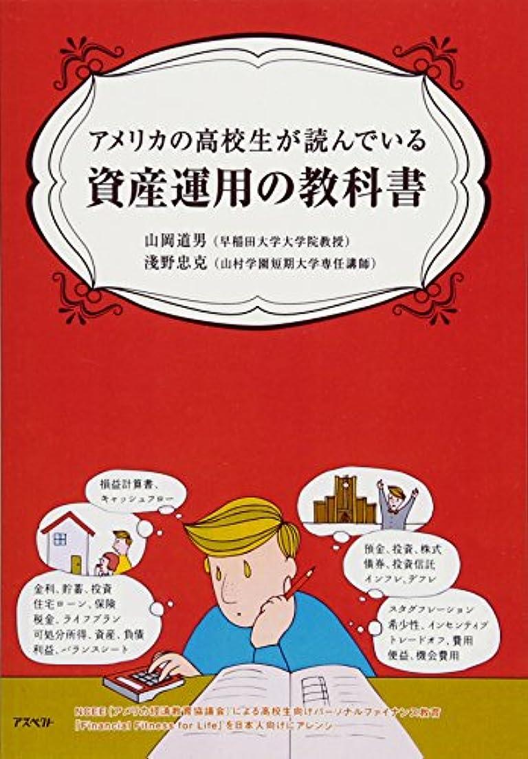 おしゃれな代わって名義でアメリカの高校生が読んでいる資産運用の教科書