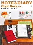 ノート&ダイアリースタイルブック Vol.6 (エイムック 2282)