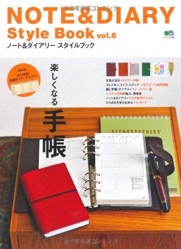 ノート&ダイアリースタイルブック Vol.6 (エイムック 2282)の詳細を見る