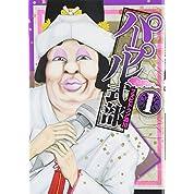 パープル式部 1 (ヤングジャンプコミックス)